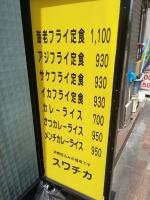 GotandaSuwachika_001_org.jpg