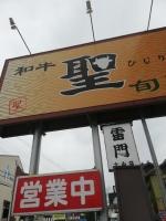HijiriTsuchiyama_000_org.jpg
