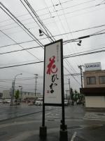 HimejiHanahina_000_org.jpg