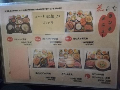HimejiHanahina_001_org.jpg
