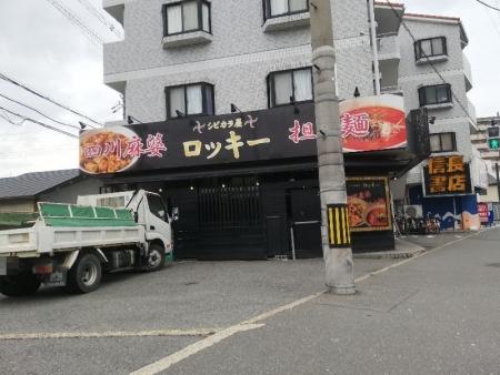 HirakataRocky_000_org.jpg