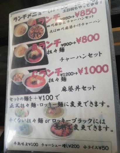 HirakataRocky_002_org.jpg