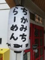 KawanishiChikamichi_001_org.jpg