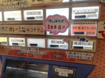 KawanishiChikamichi_003_org.jpg