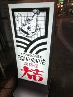 KochiDaikichi_001_org.jpg