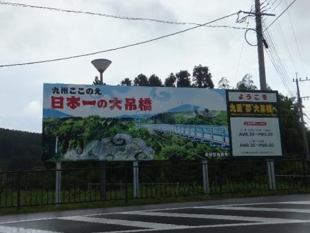 KokonoeYumeooturihashi_001_org.jpg