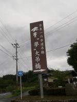 KokonoeYumeooturihashi_007_org.jpg