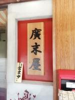 KonanHirosue_000_org.jpg