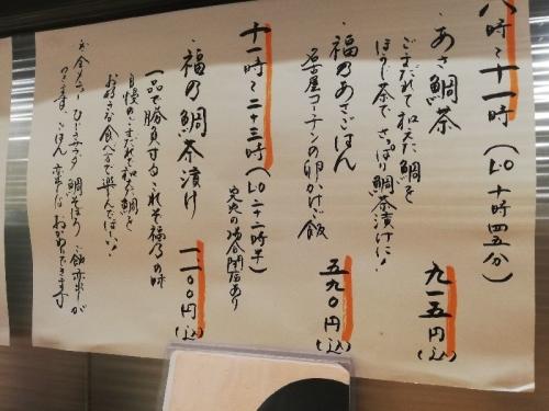 NagoyaST_Fukuno_001_org.jpg