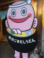 SaikiTsune3_012_org.jpg