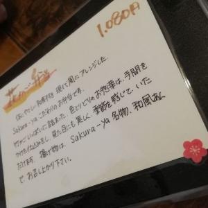 SakaiHigashiSakuraya_000_org.jpg