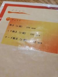 SakaiTamon_002_org.jpg