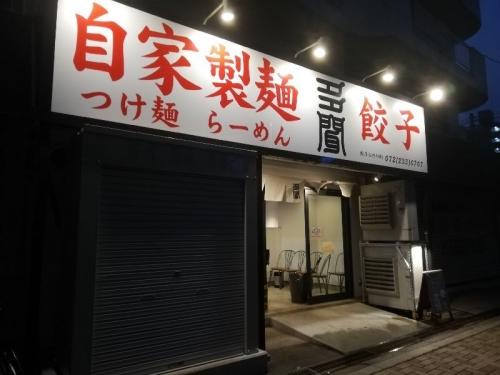 SakaiTamon_007_org.jpg