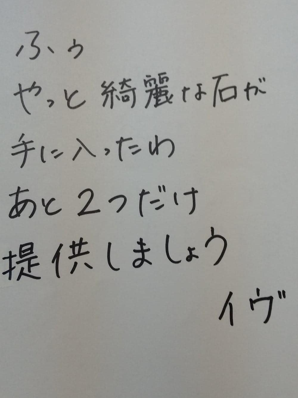イヴ2 (2)