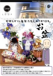 2019お盆Web用01