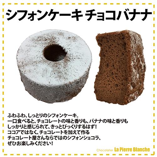 催事 シフォンケーキチョコバナナ