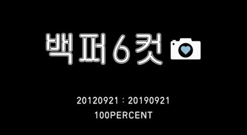 백퍼센트_인생6컷g