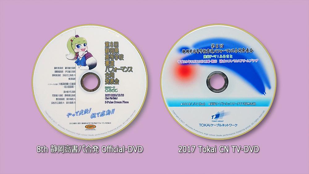 2017_DVD-sample_s.jpg