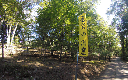 2019_8_29_亀岩の洞窟_7