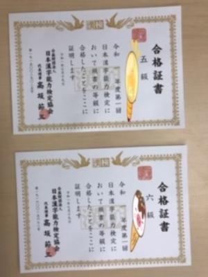漢検2019-1