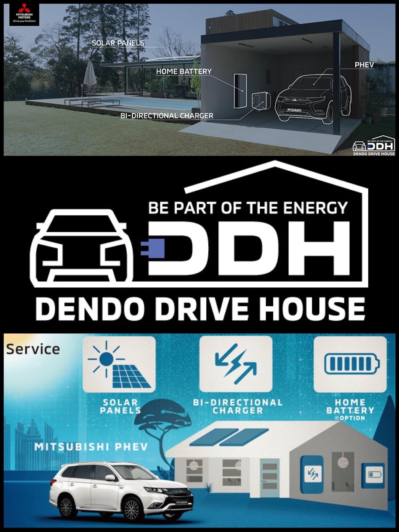 三菱 dendo drive house