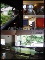 東府や resort&spa izu 伊豆庵&日帰り温泉プラン ベーカリー&カフェ