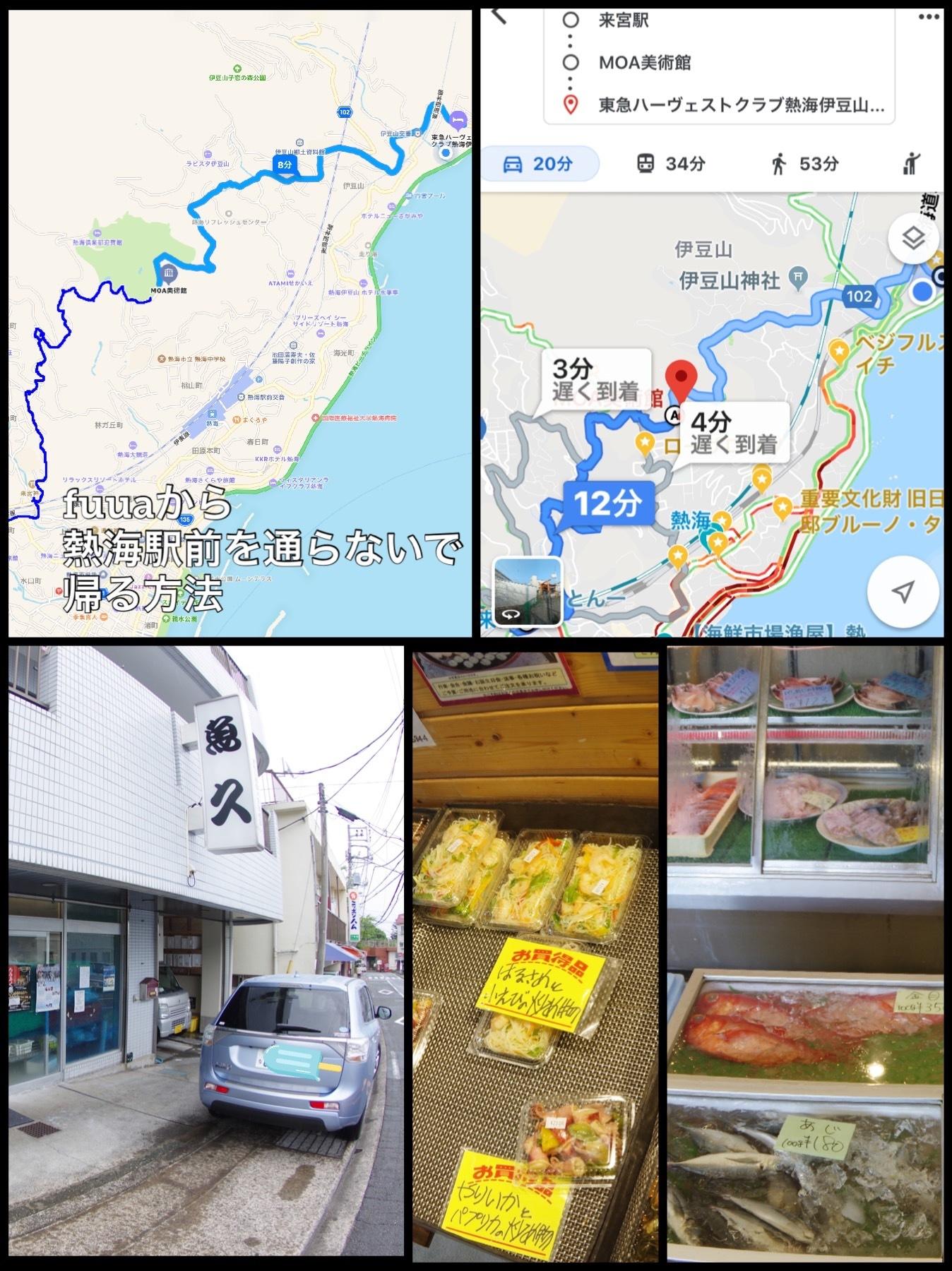 熱海 伊豆山 寿司 魚久 テイクアウト 熱海駅前回避抜け道