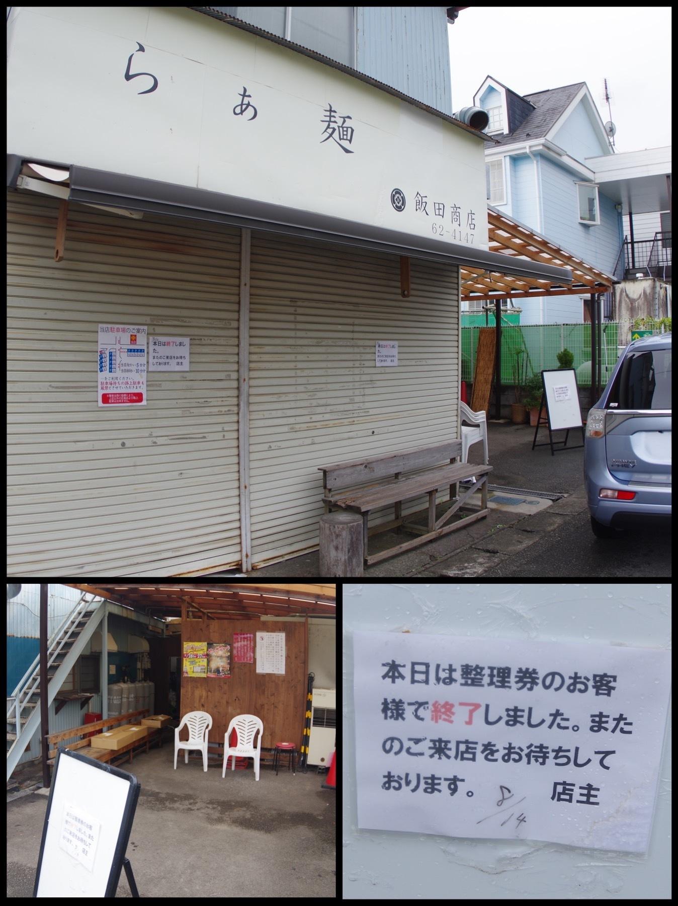 湯河原 ラーメン 飯田商店 整理券