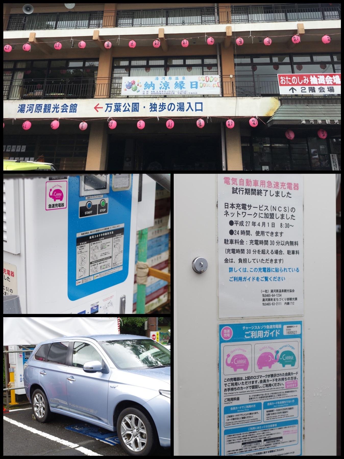 EV充電スポット 湯河原観光会館
