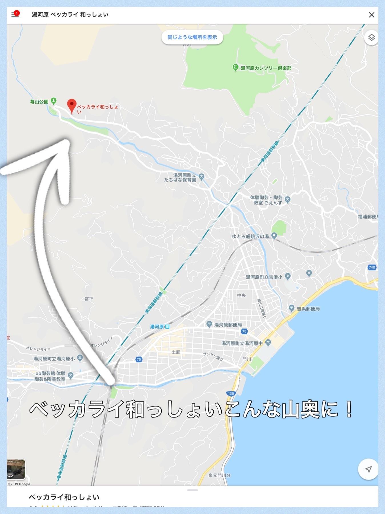 「ベッカライ 和っしょい(わっしょい)「