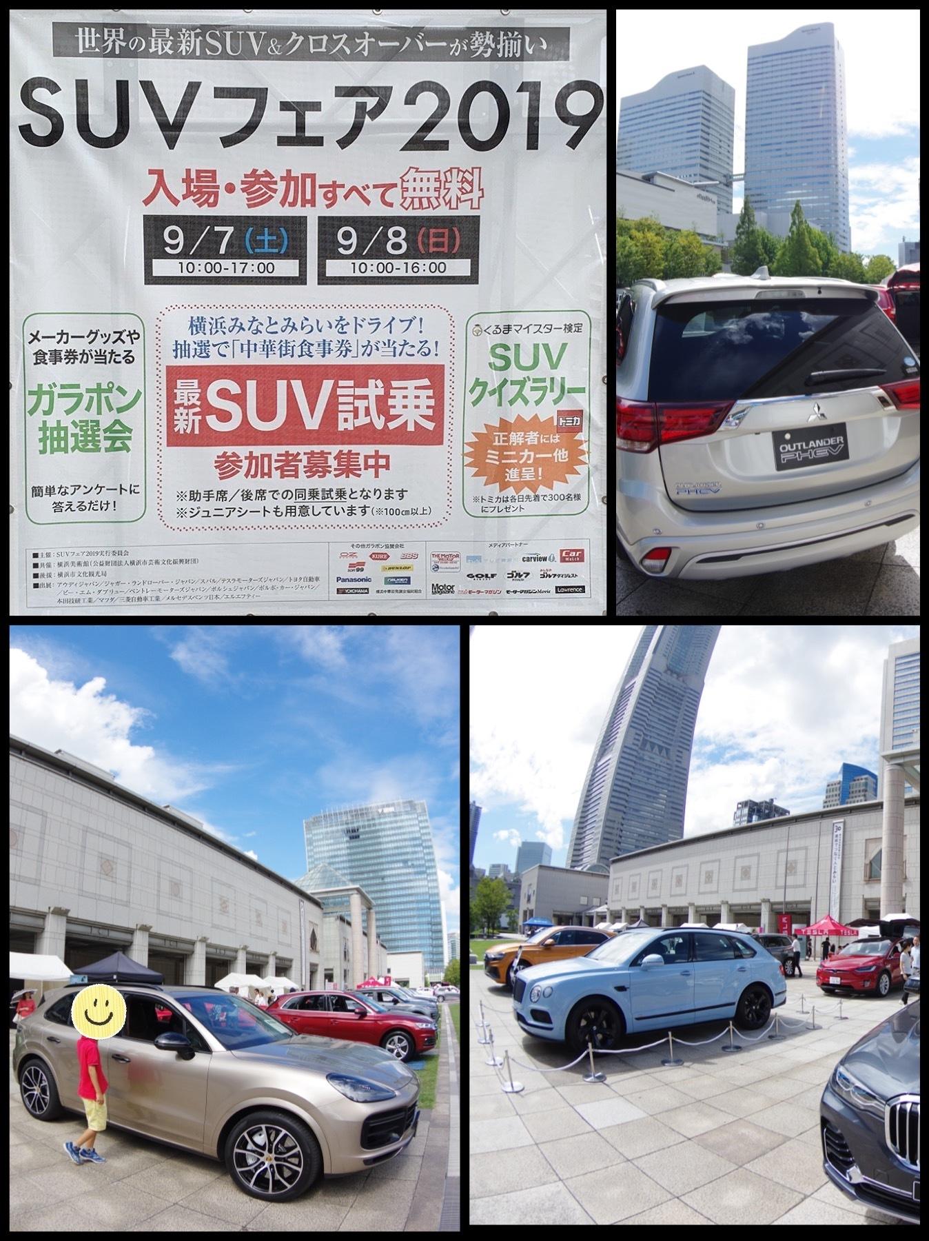 横浜SUVフェア2019