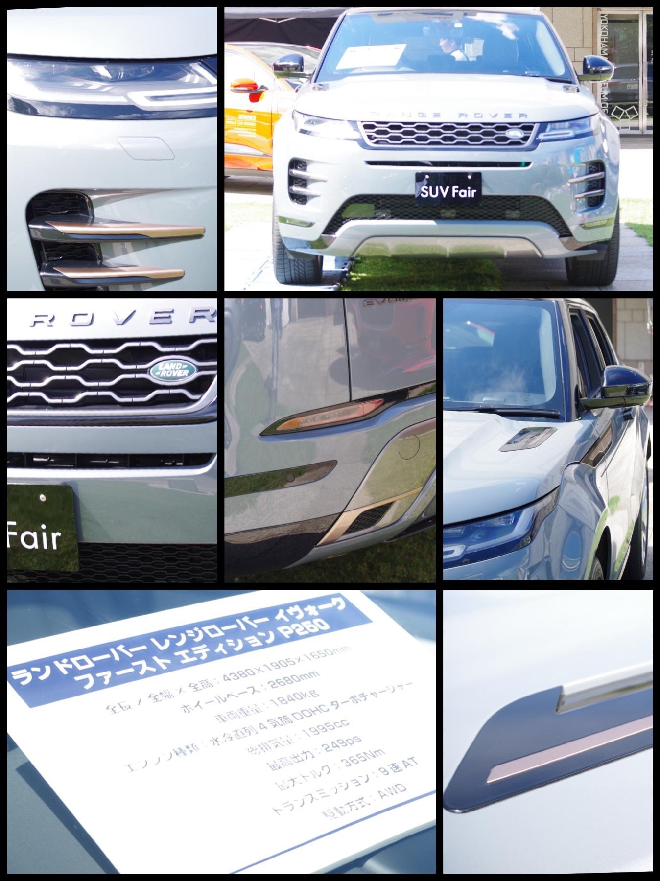 横浜SUVフェア2019 ランドローバー イヴォークファーストエディションP250