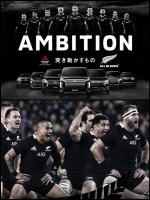 三菱自動車 ニュージーランドラグビー代表 オールブラックス
