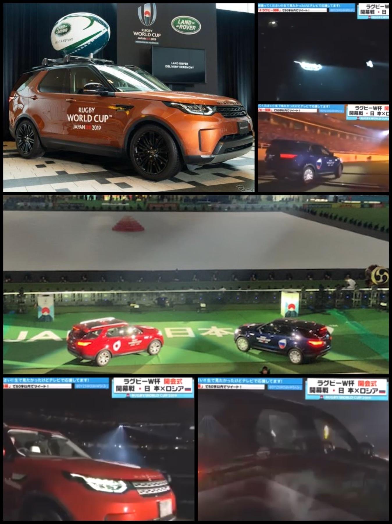 ラグビーワールドカップ2019日本 開会式 ランドローバー