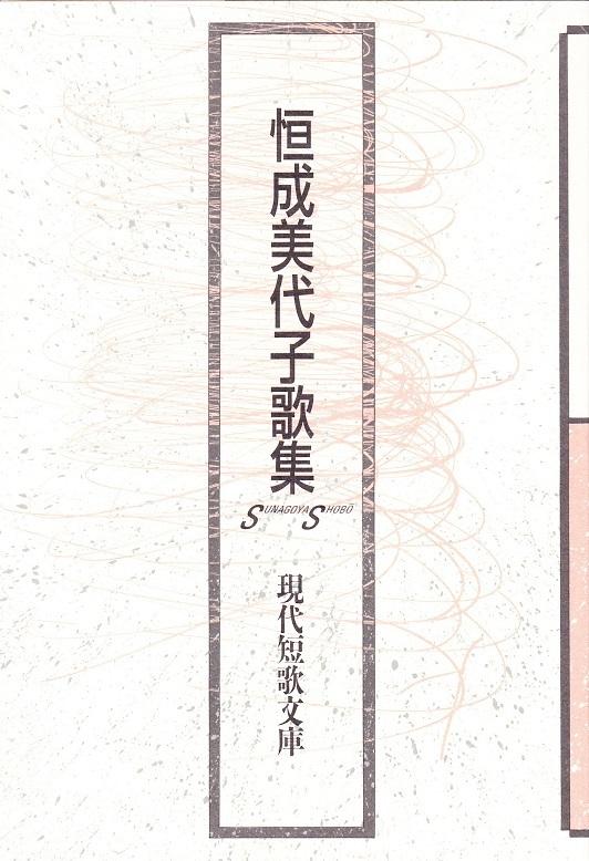 恒成_NEW