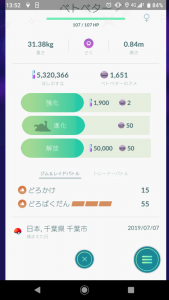 Screenshot_20190707-135212.png