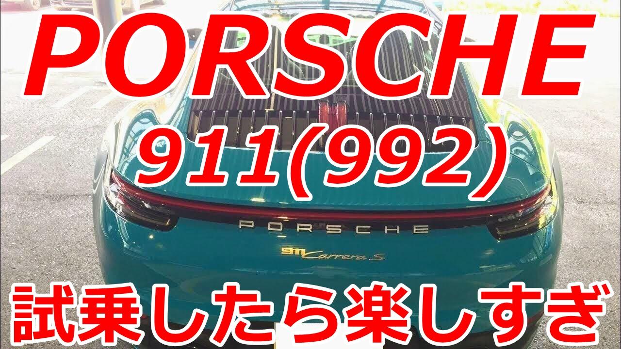 Porsche992CarreraS_20190803.jpg