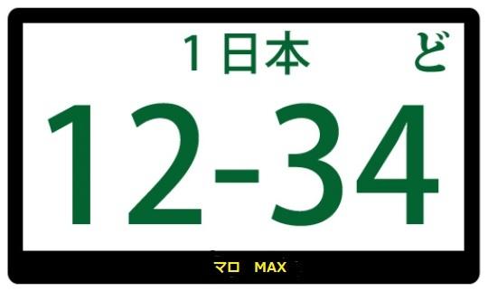 ナンバーフレームプチ変更 (25) (540x322)
