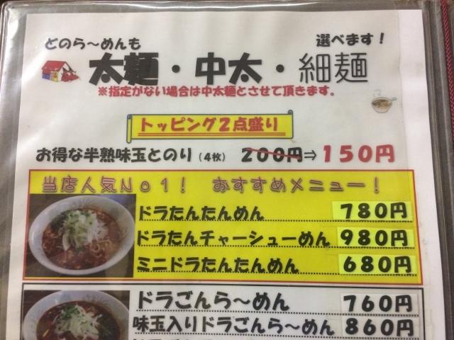 ハニー号電装バラシ (28)