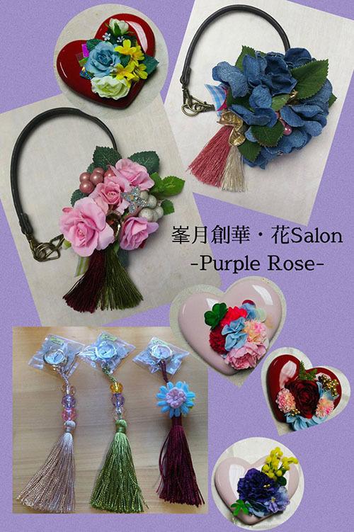 峯月創華・花Salon-Purple Rose-