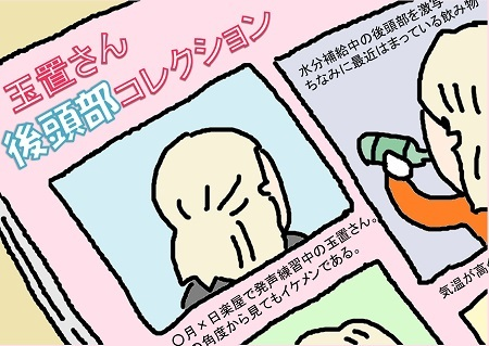 会報の妄想ページ①