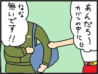 マンガ劇場4