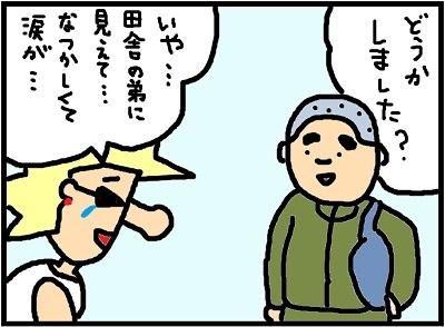 マンガ劇場57