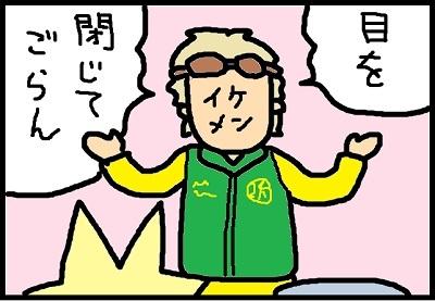 マンガ劇場66