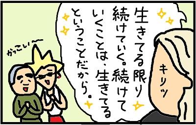 マンガ劇場81