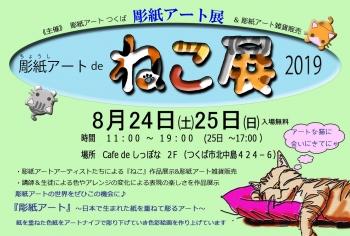 ねこ展2019-2-2のコピー