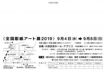 2019彫紙アート展DM(宛名面)