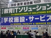 学校教育総合展