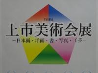 上市美術会