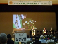 山の日記念全国大会